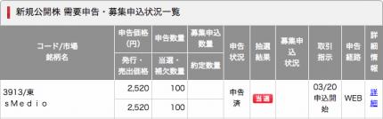 sMedio IPO SMBC日興証券 当選