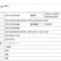 エムケイシステム (3910) のIPO抽選結果!! 期待していた岡三オンライン証券の結果は!?