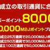 【ラストチャンス】マネースクウェアジャパンの80000ポイントキャンペーンが3月末で完全終了!!