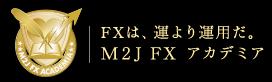 M2J FX アカデミア