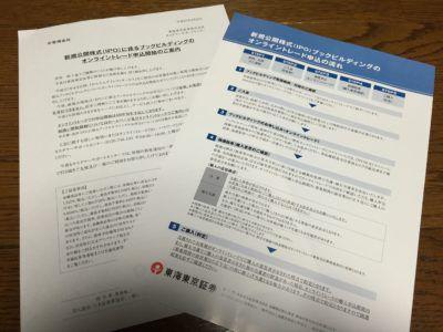 東海東京証券 IPOブックビルディング変更