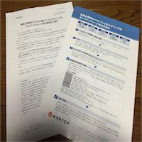 東海東京証券がIPOに係るブックビルディング内容を変更!! 口座保有者にとっては実質改悪!? いちよし証券は??
