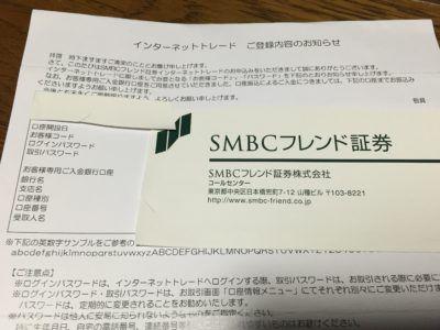 SMBCフレンド証券 口座開設1