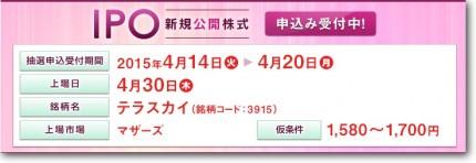 岡三オンライン証券 テラスカイ IPO