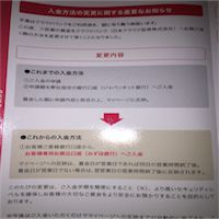 クラウドバンクの入金方法が変更に!! 少し便利になった!?