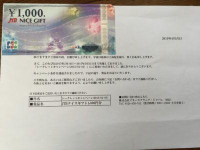 マネースクウェアジャパン JTBナイスギフト