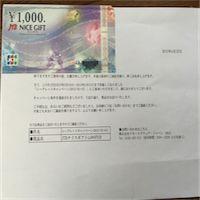 マネースクウェアジャパンから謎の封筒が到着!! 中身を開けてみると…
