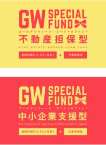 クラウドバンク GW スペシャルファンド