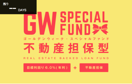 GWスペシャルファンド 5