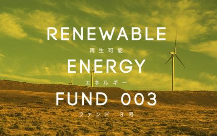 再生可能エネルギーファンド 第3号