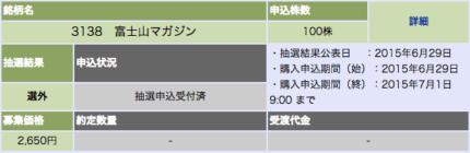 大和証券 富士山マガジンサービス 選外