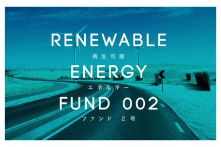 クラウドバンク 再生可能エネルギーファンド