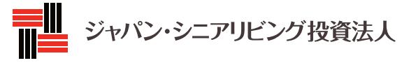ジャパン・シニアリビング投資法人 ロゴ