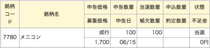 IPO メニコン マネックス証券 当選