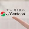 IPO メニコン (3137) の抽選結果!! まさかの複数当選!?