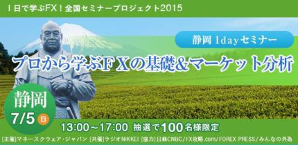 マネースクウェアジャパン 静岡セミナー ロゴ