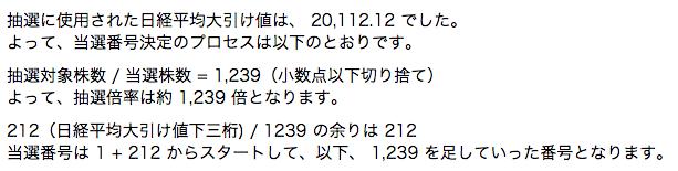 平山 IPO 楽天証券 倍率