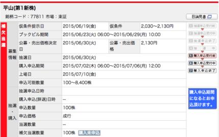 IPO 平山 東海東京証券 補欠当選