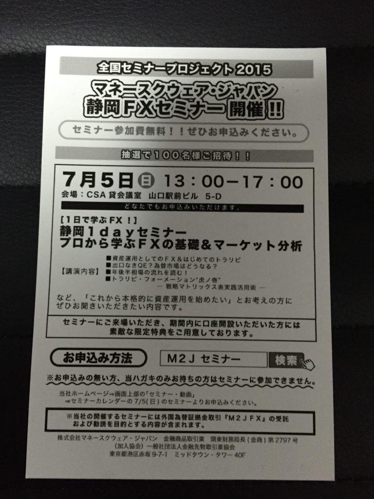 マネースクウェアジャパン セミナー 1