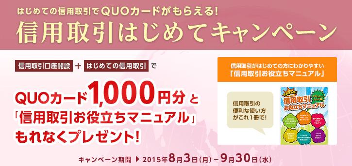 岡三オンライン証券 信用取引キャンペーン