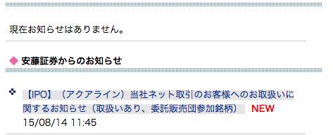 アクアライン IPO 安藤証券 落選