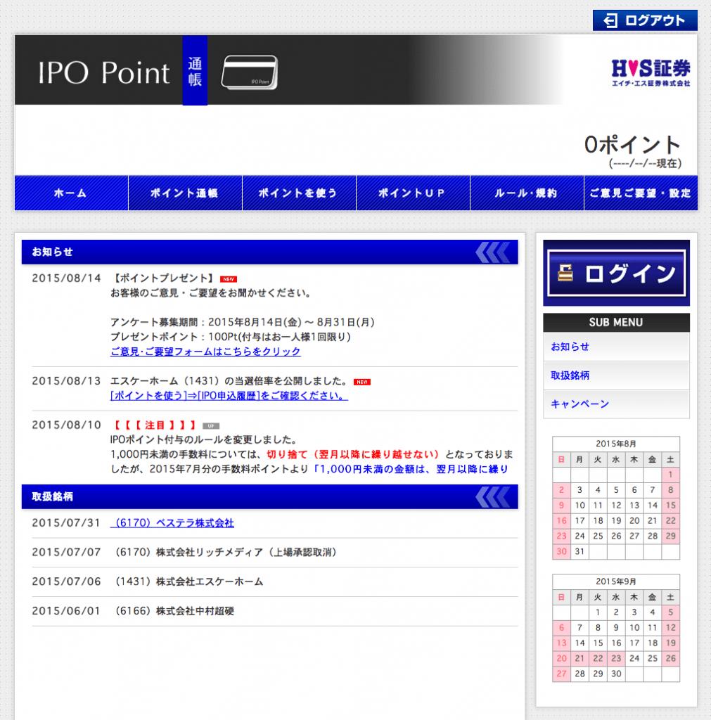 IPOポイント通帳 1