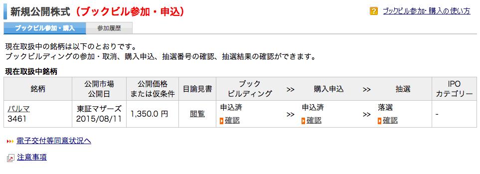 楽天証券 IPO パルマ 落選
