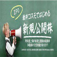 資金量が少ない人の強い味方!? 岩井コスモ証券のIPOルールや取り扱い実績を徹底解説!!