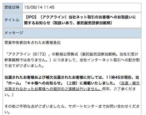 アクアライン IPO 安藤証券 取り扱い