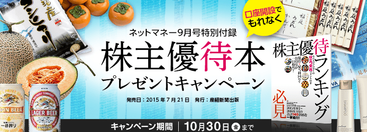 岡三オンライン証券 株主優待本