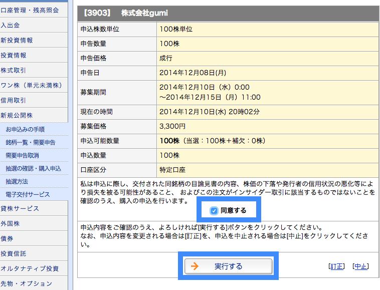 マネックス証券 購入申し込み手順4