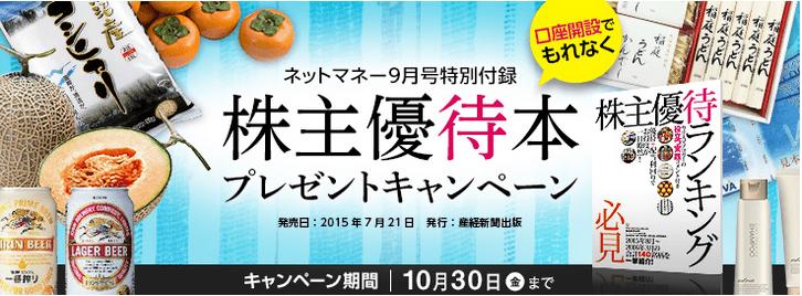 岡三オンライン証券 投資本キャンペーン