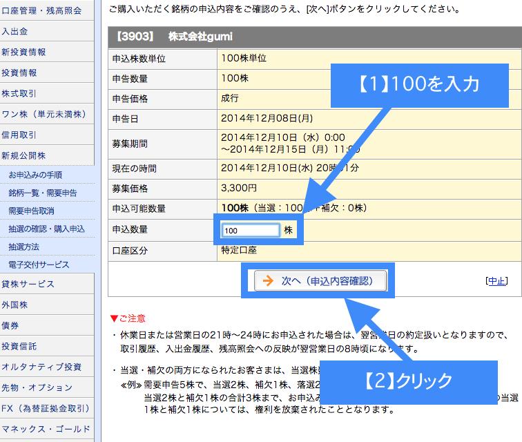 マネックス証券 購入申し込み手順3