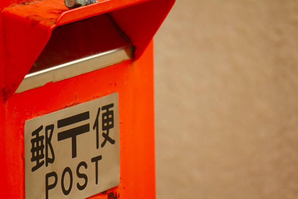 日本郵政 ポスト