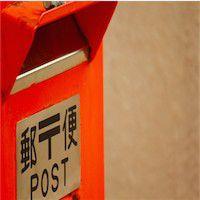 エイチエス証券のW当選は奇跡だった!? 日本郵政グループの抽選倍率が判明!!