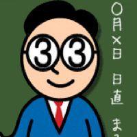 【サプライズ!!】丸三証券でもIPO日本郵政グループの取り扱いが決定!! 今回は抽選配分率がとんでもないことに!?