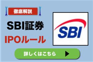 SBI証券 IPO バナー