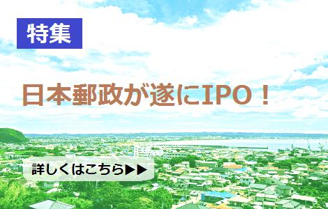 IPO 日本郵政 バナー 1