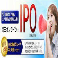 【正式決定】岡三オンライン証券でIPO日本郵政グループが申し込めますよ!!