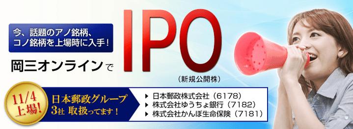 岡三オンライン証券 日本郵政