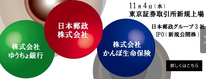 立花証券 IPO日本郵政