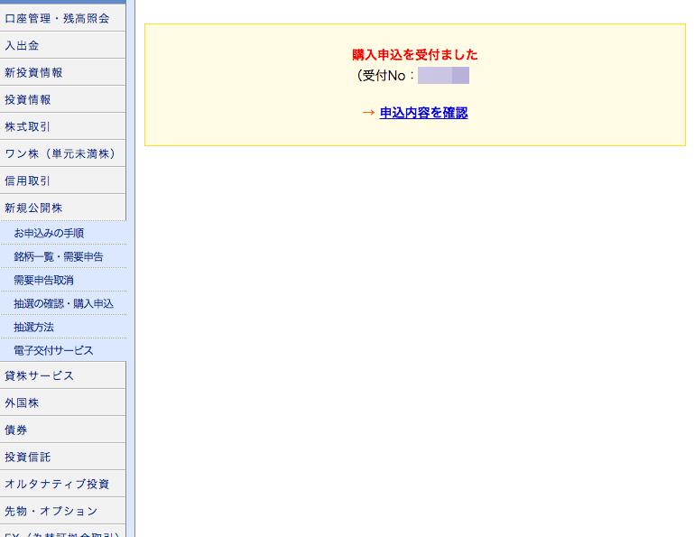 マネックス証券 購入申し込み手順5.1