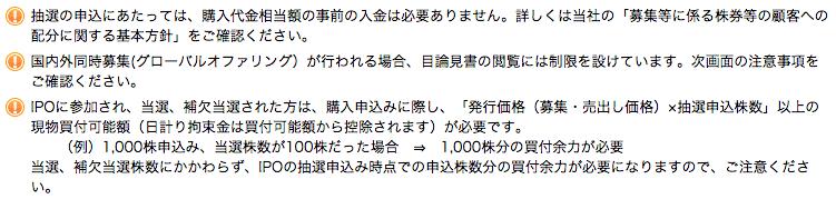 岡三オンライン証券 申し込み