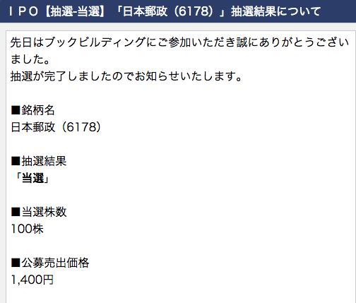 エイチエス証券 日本郵政 当選