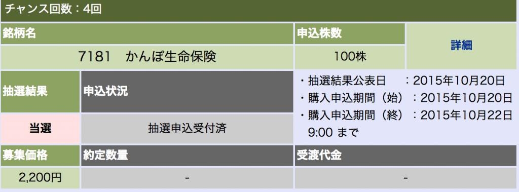 大和証券 かんぽ生命保険 当選