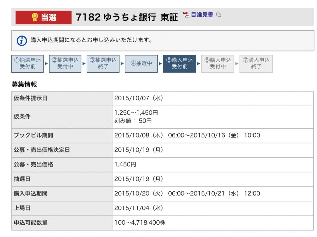 東海東京証券 ゆうちょ銀行 当選