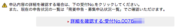 SMBC日興 かんぽ 2