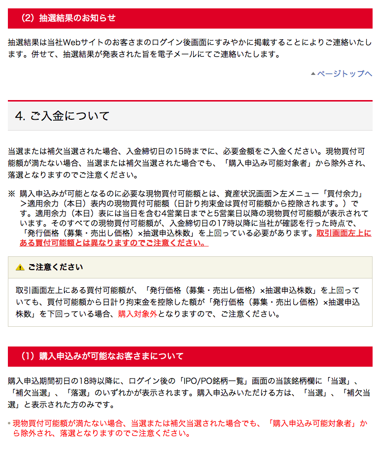岡三オンライン証券 申し込み日時