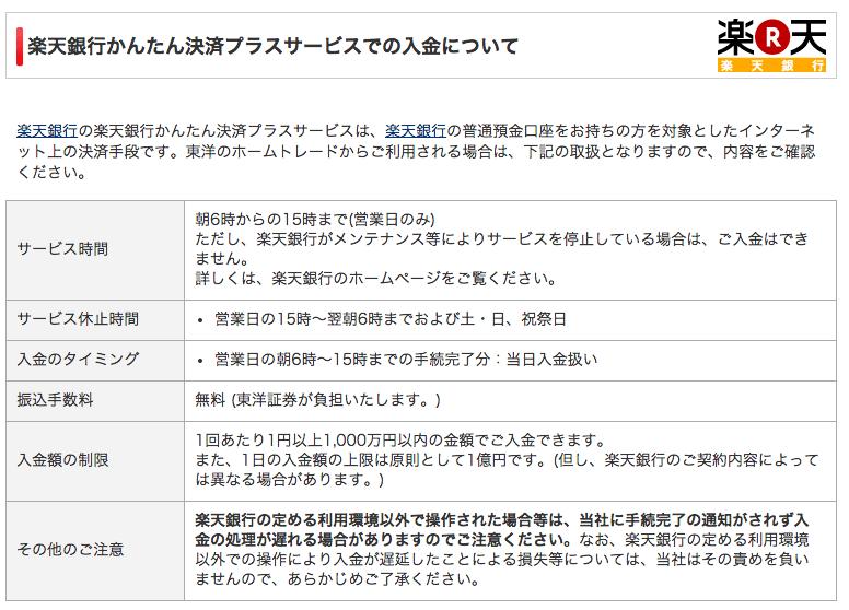 楽天銀行 <a href=