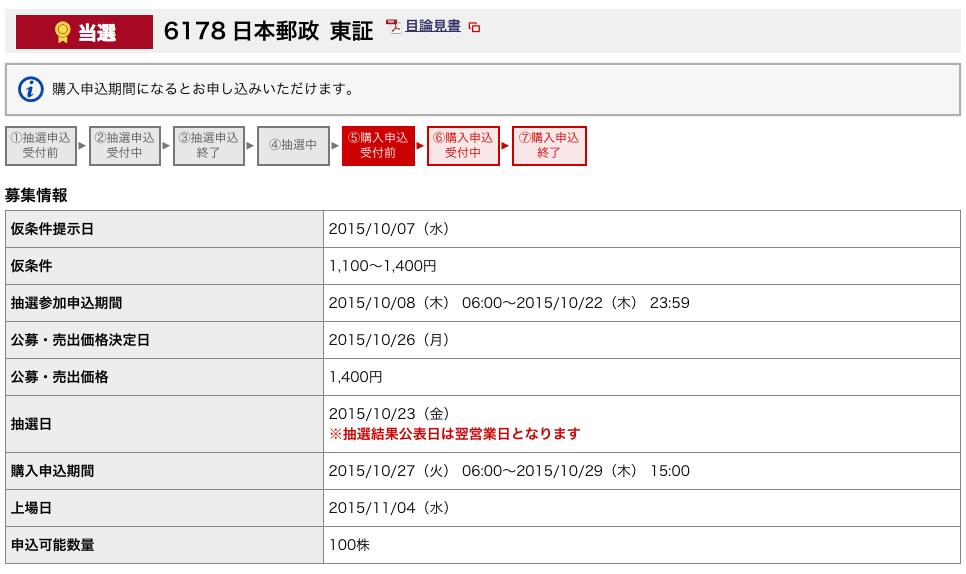 野村証券 日本郵政 当選